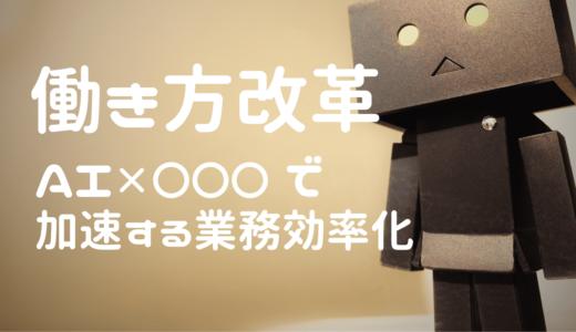 【働き方改革】未来の職場はAIと〇〇〇で変わる!