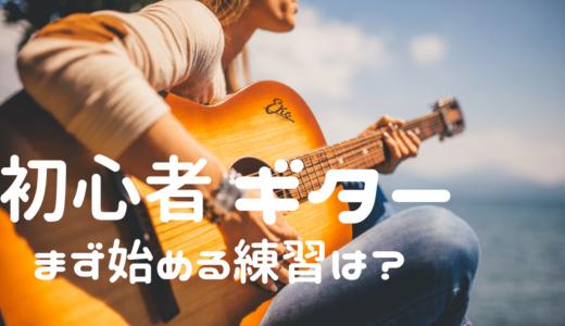 【初心者】【ギター】独学で始める練習のコツ!