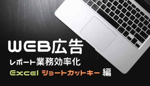 【WEB広告】Excel業務効率化「ショートカット」編