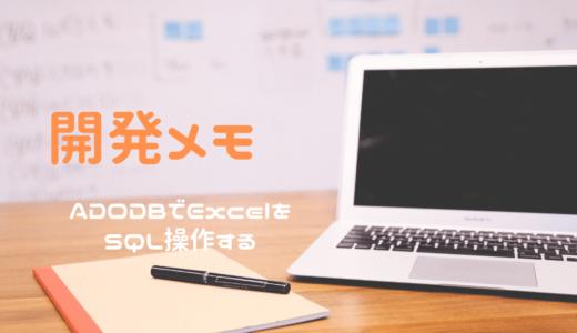 【VB.NET】ADODBを使ってExcelデータをSQL操作してみた