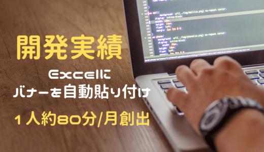 【実績】広告レポート(Excel)にバナーを自動貼付け