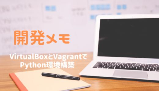 【Python】VirtualBoxとVagrantで環境構築