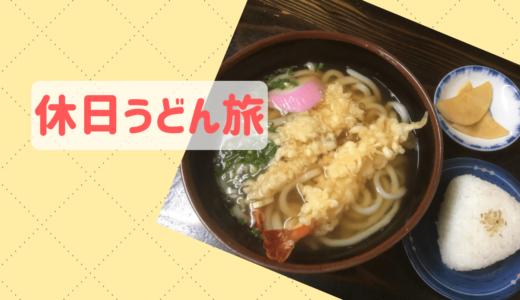 【休日うどん旅】まだ行ったことないお店でもっちり麺を食べたい