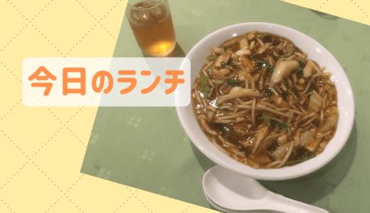 【今日のランチ】中華が食べたい!あんかけ食べたい!
