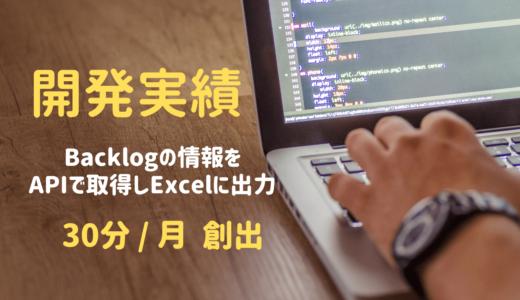 【実績】Backlogの情報をAPIで取得しExcelに出力