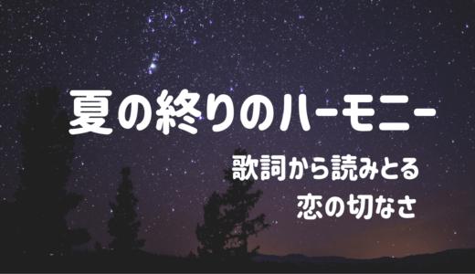 井上陽水・玉置浩二「夏の終わりのハーモニー」歌詞の意味を読み解く