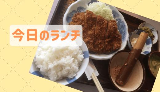 【今日のランチ】チキンカツ定食を食べる!!