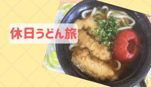 【休日うどん旅】トマトうどん!!!いま一番はまってるのだ!