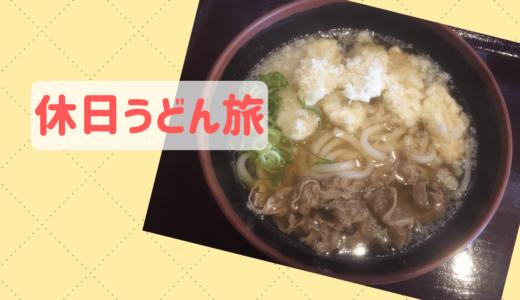 【休日うどん旅】肉&ごぼう天!贅沢なトッピングやね!