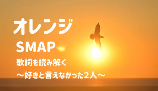 SMAP「オレンジ」歌詞の意味を読み解く~好きと言えなかった2人~