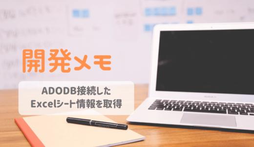 【VBA】ADODB接続中のExcelシートの情報をADOXで取得!