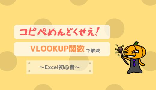 【Excel初心者】毎回コピペ作業がめんどくさい!VLOOKUP関数で解決しよう!