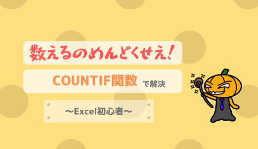【Excel初心者】数えるのがめんどくさい!COUNTIF関数で解決しよう!