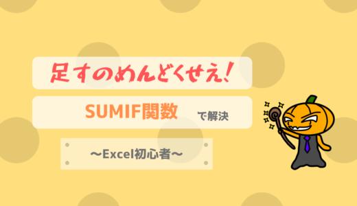 【Excel初心者】足すのがめんどくさい!SUMIF関数で解決しよう!