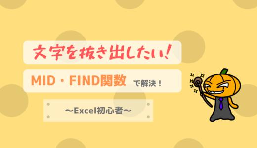 【Excel初心者】文字を抜き出したい!MID関数・FIND関数の組合わせ方を覚えよう!