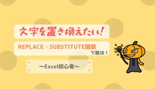 【Excel初心者】文字を置き換えたい!REPLACE関数・SUBSTITUTE関数を覚えよう!