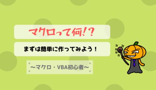 【マクロ・VBA初心者】マクロって何?まずは動作を記録させてみよう!