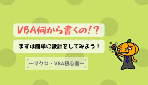 【マクロ・VBA初心者】何から書けばいいのか!?VBAを書き始める前にやること!