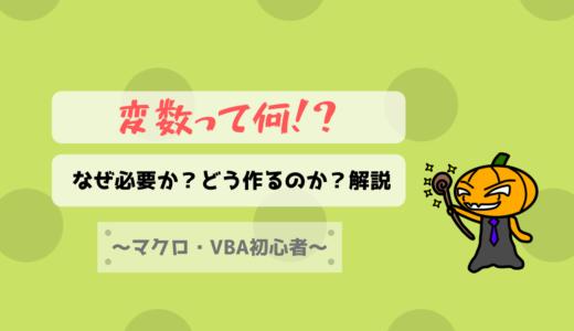 【マクロ・VBA初心者】変数って何?必要なの?このへん理解しておこう!