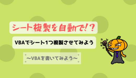 【VBA】シートを複製して名前を書き換える!まずは書いてみよう!
