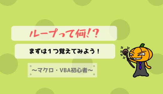 【マクロ・VBA初心者】ループ処理って何!?まずは一つ覚えて使ってみよう!
