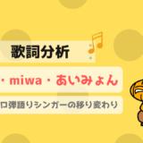 【歌詞分析】YUI・miwa・あいみょん!女性ソロ弾語りシンガーの移り変わりを読み解く!