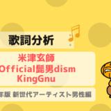 【歌詞分析】米津玄師!Official髭男dism!KingGnu!彼らは何が同じで何が違うのか!