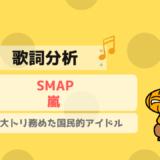 【歌詞分析】SMAPと嵐!紅白大トリも務めた国民的アイドルの魅力を探る!
