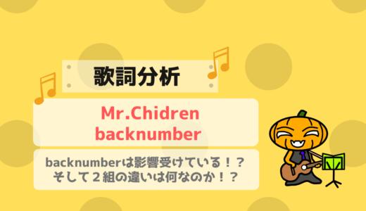 【歌詞分析】backnumberはMr.Childrenから影響を受けているのか?2組の違いも分析!