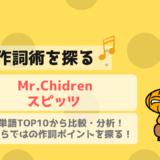 【作詞術を探る】Mr.Childrenとスピッツ!比較・分析から作詞を学ぼう!