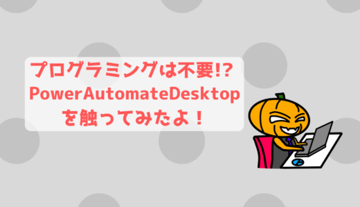 RPAでプログラミングは不要!?PowerAutomateDesktopでスクレイピングしてみた!