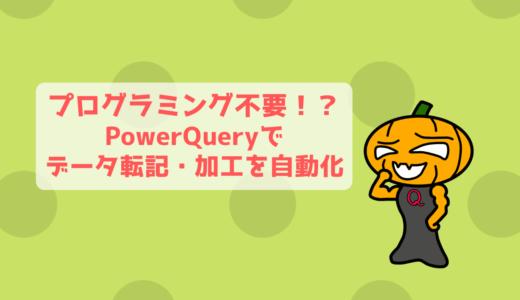 プログラミング不要!?PowerQueryでデータ転記・加工を自動化!