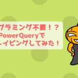 プログラミング不要!?PowerQueryでスクレイピングやってみた!