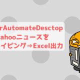 コード不要!PowerAutomateDesctopでYahooニュースをスクレイピングしてExcel出力してみた!