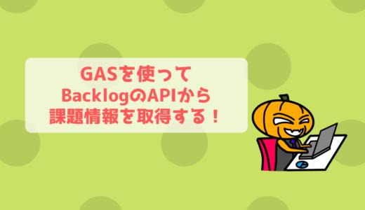 【GAS】BacklogのAPIで課題一覧取得をしてスプレッドシートに自動出力!