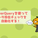 【PowerQuery】Excelデータの存在チェックを自動化してみた!