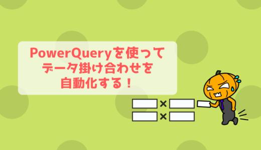 【PowerQuery】Excelでキーワードの掛け合わせを自動化してみた!